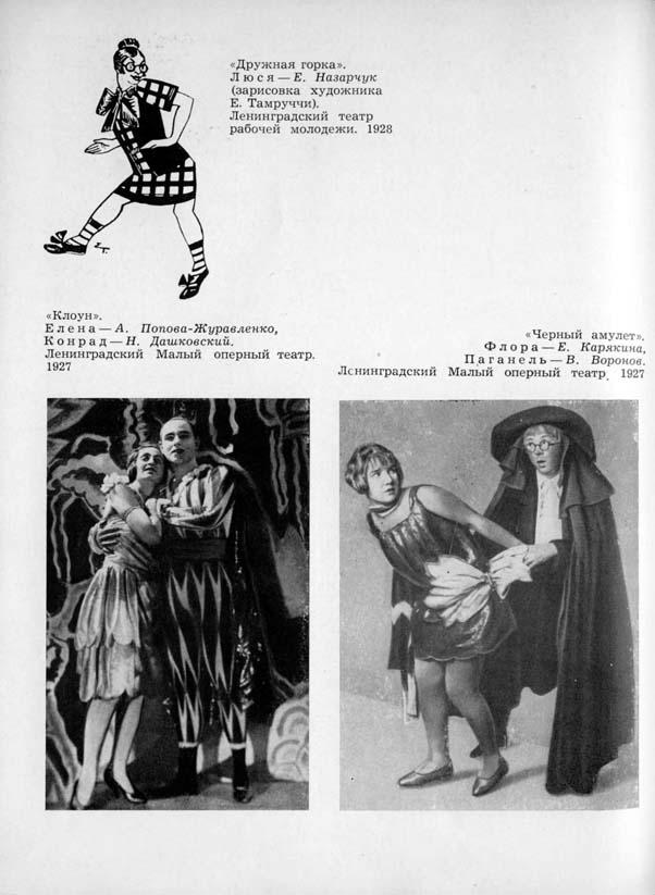 женщин янковский оперетта ленинград купить термобелья
