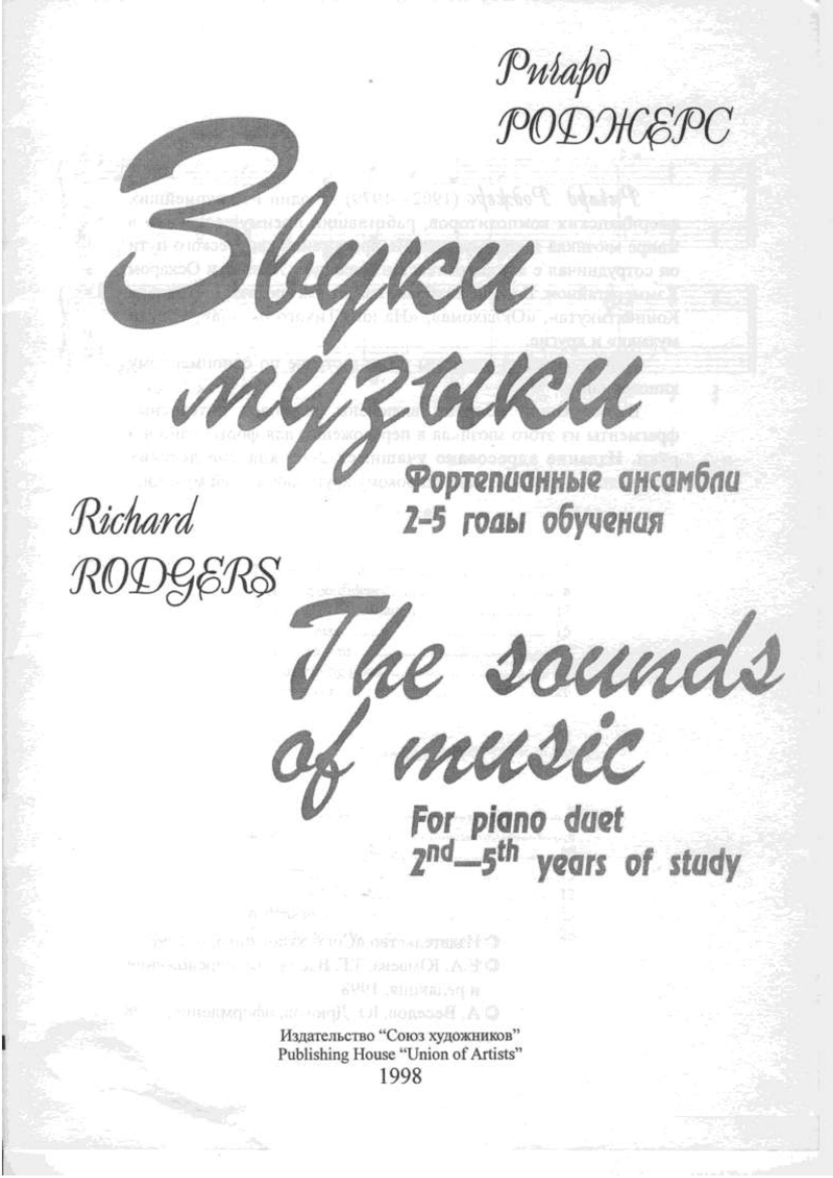 Звуки музыки эдельвейс скачать